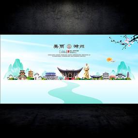 水彩滁州旅游海报