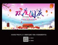 水彩风国庆节促销打折活动展板
