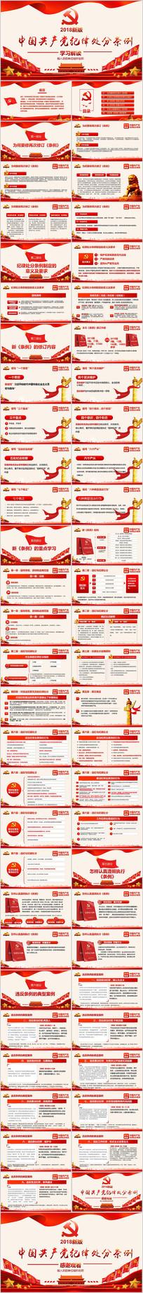 新版中国共产党纪律处分条例PPT