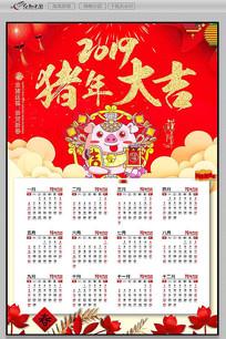 喜庆2019猪年日历挂历