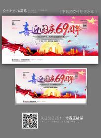 喜迎国庆69周年海报设计