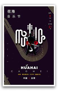 音乐节手机端海报模板