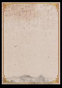 中国风福字信纸背景设计