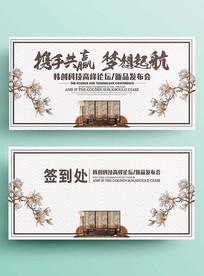 中国风年会舞台背景签到墙