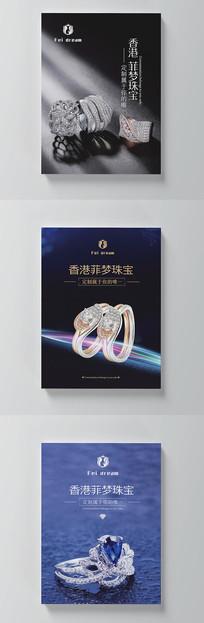 钻石钻戒海报设计