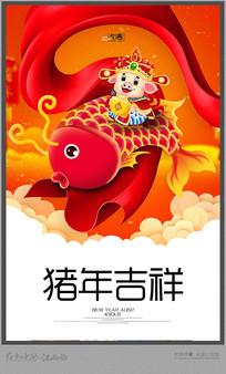 2019猪年吉祥海报设计