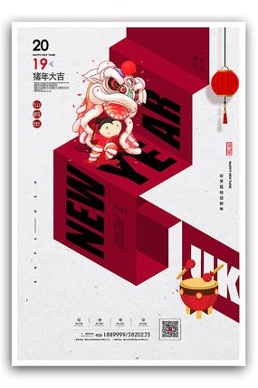 2019猪年新年海报模板