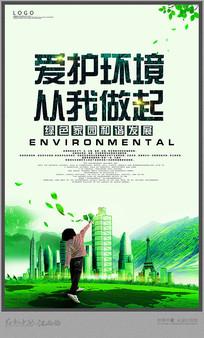 爱护环境宣传海报