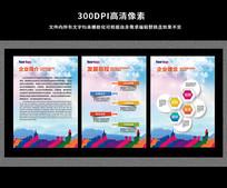 彩色企业文化展板