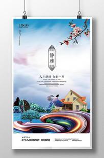 创意房地产海报