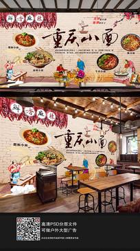 传统重庆小面背景墙