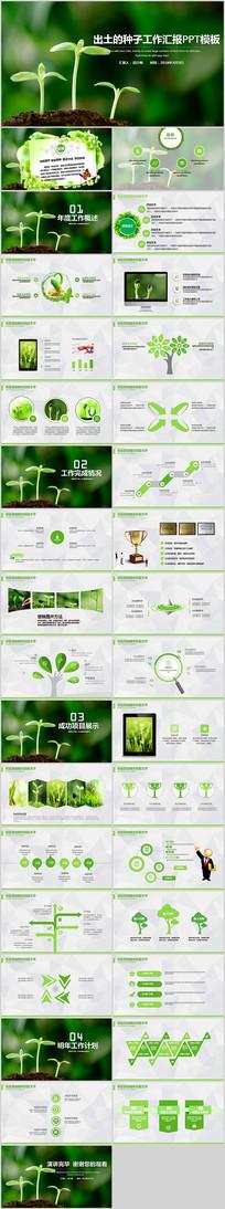 出土的种子绿色生物课件ppt