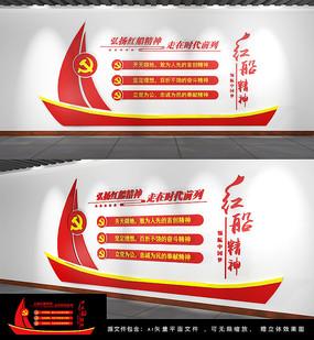 党建文化墙红船精神雕刻展板