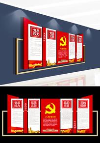 党建文化墙活动室布置模板