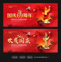 大气国庆69周年海报