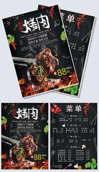 大气时尚烤肉餐厅宣传菜单