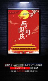 红色与国同庆国庆节宣传海报