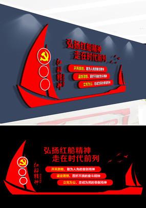 弘扬红船精神文化墙展板