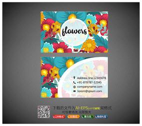 花卉窗帘布艺名片设计