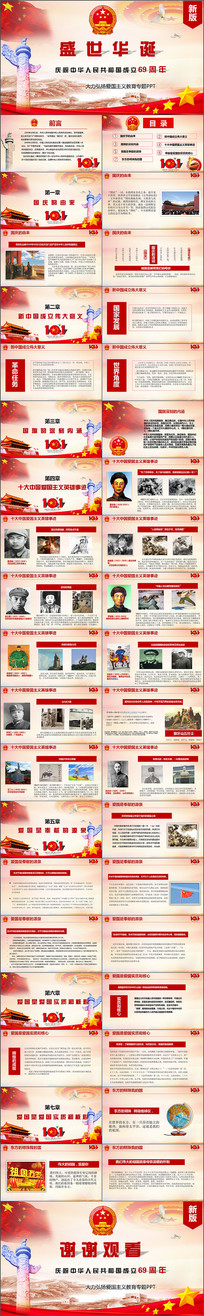 欢度国庆建国69周年华诞国庆PPT