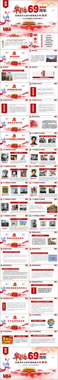 欢度国庆节建国69周年ppt
