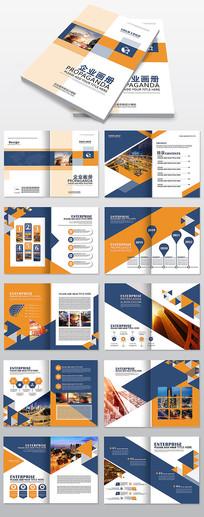 交通运输货运物流企业画册