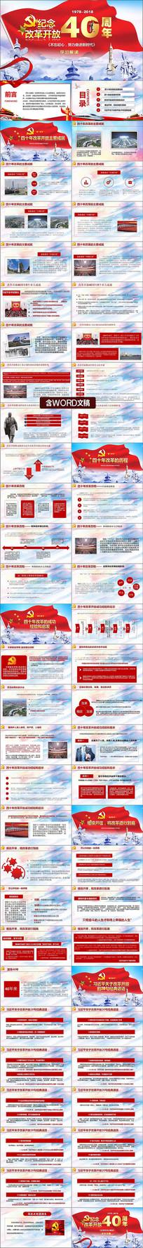 纪念改革开放40周年ppt