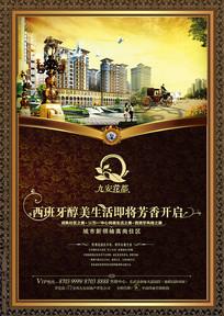 金色大气房地产海报