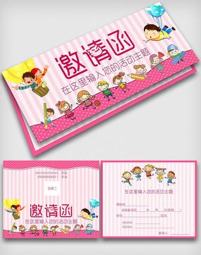 可爱幼儿园卡通邀请函