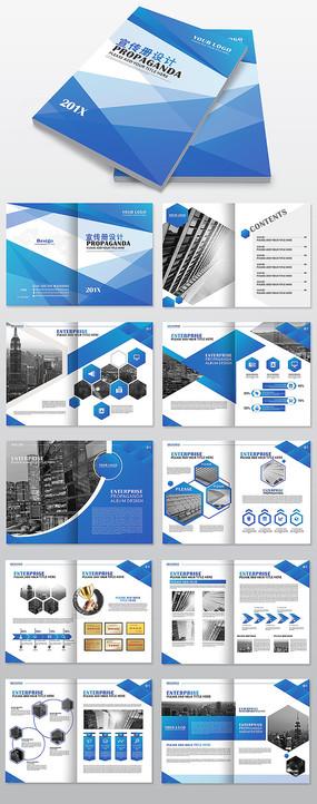 蓝色大气企业画册企业宣传册