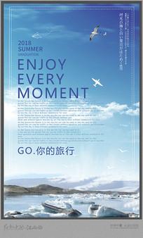 蓝色旅游海报