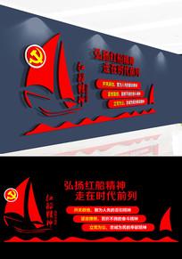 立体弘扬红船精神党建文化墙