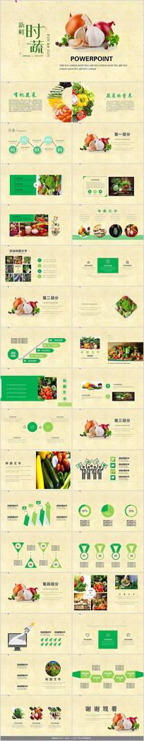 绿色有机蔬菜PPT模板
