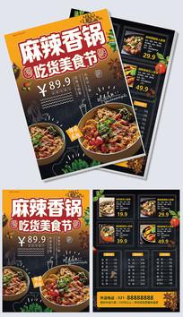 麻辣香锅私房菜餐厅宣传菜单