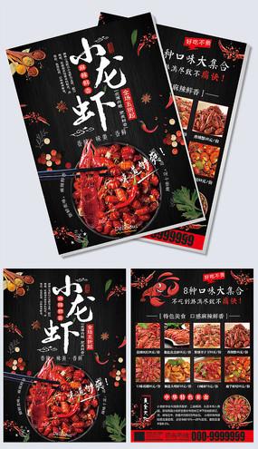 美味龙虾小吃美食餐饮宣传单