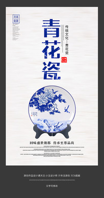 青花瓷宣传海报设计