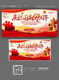 庆祝国庆69周年国庆节海报