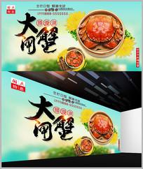 秋季美食大闸蟹宣传展板图片