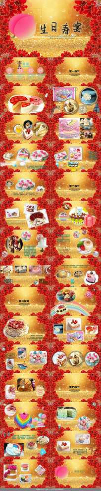 生日寿宴PPT模板