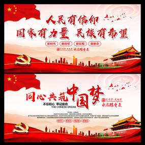 十九大中国梦口号党建展板
