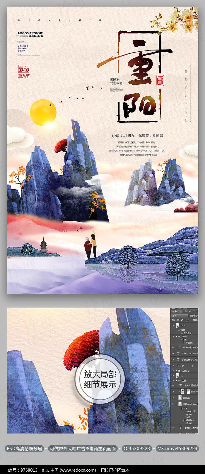 唯美传统节日重阳节海报图片