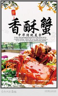 香酥蟹中华传统美食海报