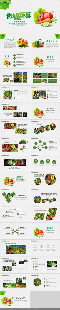 新鲜蔬菜健康主题PPT模板