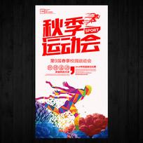 学生校园秋季田径运动会活动海报