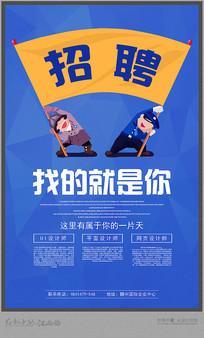 招聘宣传海报设计