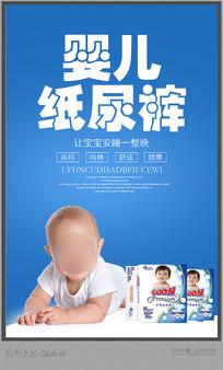 纸尿裤海报设计