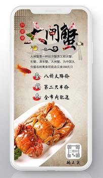 中国风水墨大闸蟹微信海报