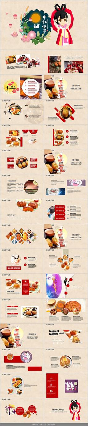 中国风中秋节PPT模板