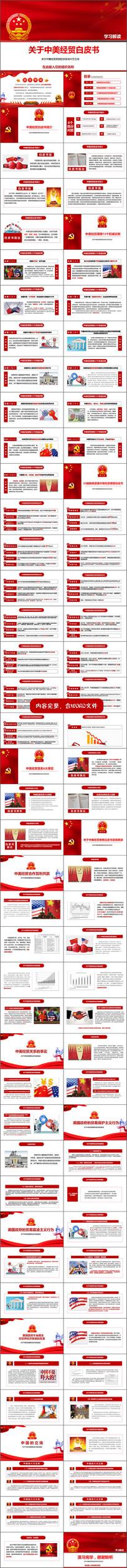 中美经贸摩擦白皮书中美贸易战PPT