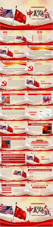 中美贸易战白皮书模板